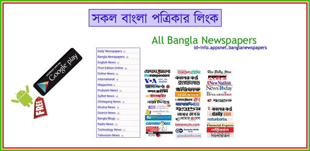 All Bangla Newspapers: Amazon com br: Amazon Appstore