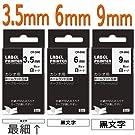 互換 3.5mm 6mm 9mm カシオ ネームランド テープ 白 3個セット casio XR-3WE XR-6WE XR-9WE テプラテープ nameland テープカートリッジ 黒文字,ラベルライターテープ KL-TF7 KL-T70 長さ8m