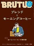 BRUTUS(ブルータス) 2020年 2月15日号 No.909 [ブレンドとモーニングコーヒー] [雑誌]