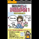 湿った申し立てるバウンスInterchange Intro Student's Book with Self-study DVD-ROM. 4th ed. (Interchange Fourth Edition)