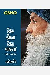 जिन खोजा तिन पाइयां – Jin Khoja Tin Paiyan (Hindi Edition) Kindle Edition