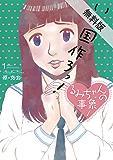 るみちゃんの事象(1)【期間限定 無料お試し版】 (ビッグコミックス)