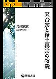 天台宗と浄土真宗の教義 (響流ブックレット)