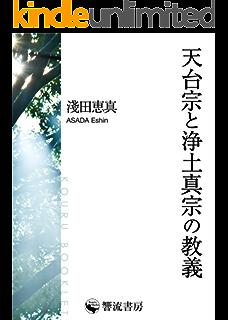 Amazon.co.jp: ニセ坊主: 僧伽...