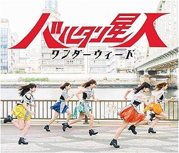 Amazon.co.jp: バルタン星人(A-Type): 音楽