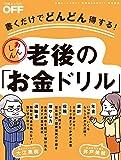 書くだけでどんどん得する!あんしん老後の「お金ドリル」 (日経ホームマガジン)