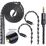 FDBRO 8 芯 イヤホンアップグレードケーブル アルミ合金CDテクスチャプラグ 高級交換用ケーブル 着脱式 耳かけ式 マニア向 音質改善 無酸素銅(OFC)銀メッキイヤホンケーブル (MMCX, 黒+2.5mm)