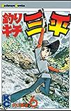 釣りキチ三平(6) (週刊少年マガジンコミックス)