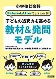 小学校社会科 Before&Afterでよくわかる!  子どもの追究力を高める教材&発問モデル