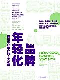 品牌年轻化(李宁、Supreme抓住年轻用户的营销奥秘,就在这本书里!)