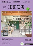 SUUMO注文住宅 神奈川で建てる 2016年夏秋号