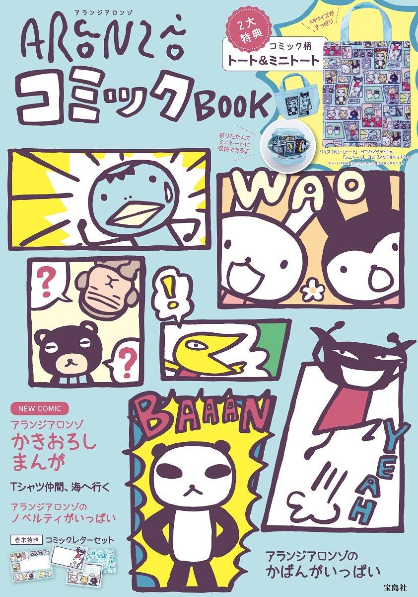 アランジアロンゾ コミックBOOK