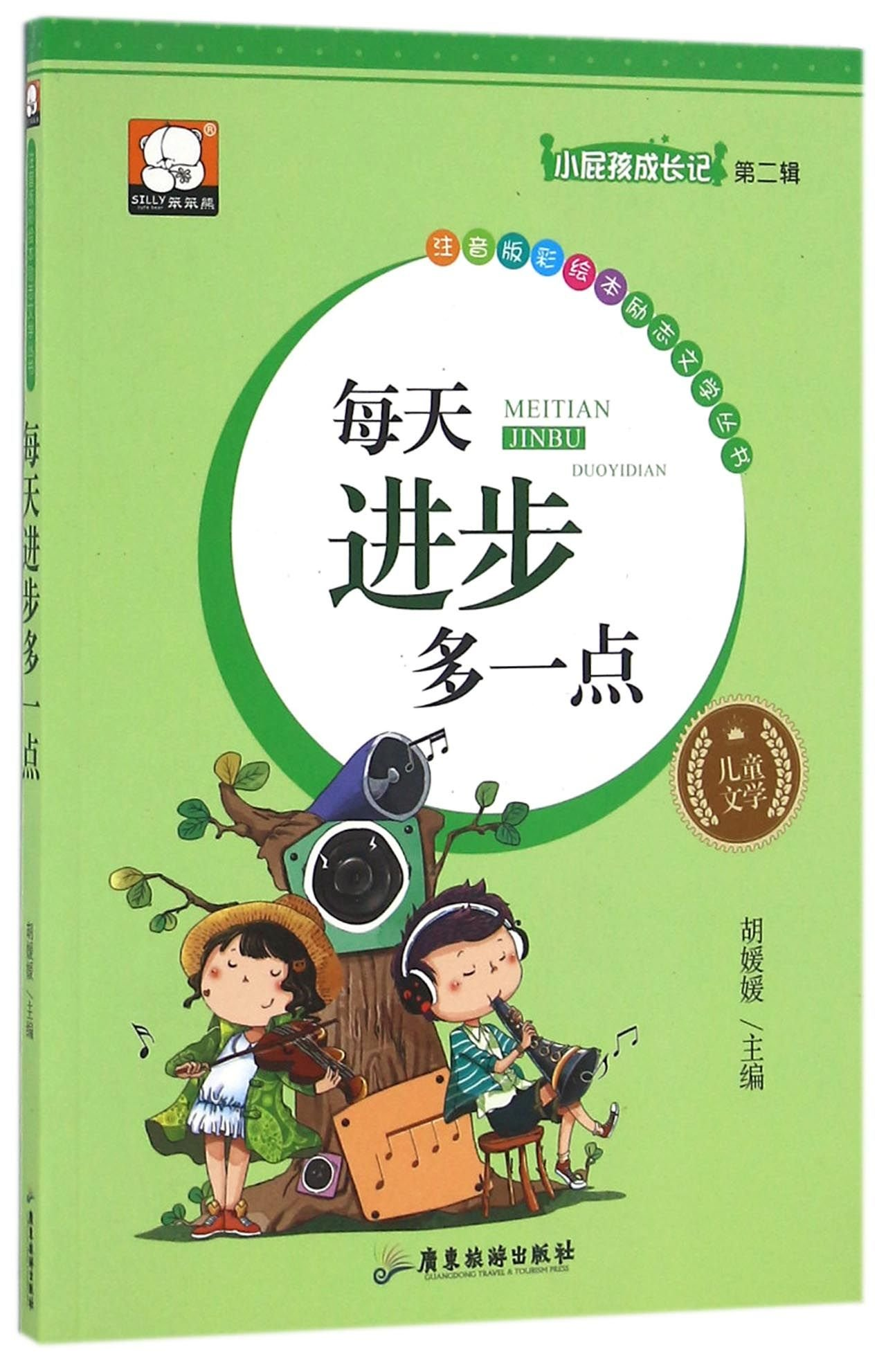 Download A Little More Progress Every Day (Chinese Edition) ebook