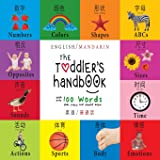 The Toddler's Handbook: Bilingual (English / Mandarin) (Ying yu - 英语 / Pu tong hua- 普通話) Numbers, Colors, Shapes, Sizes, ABC Animals, Opposites, and ... that every Kid should Know (Mandar Edition)