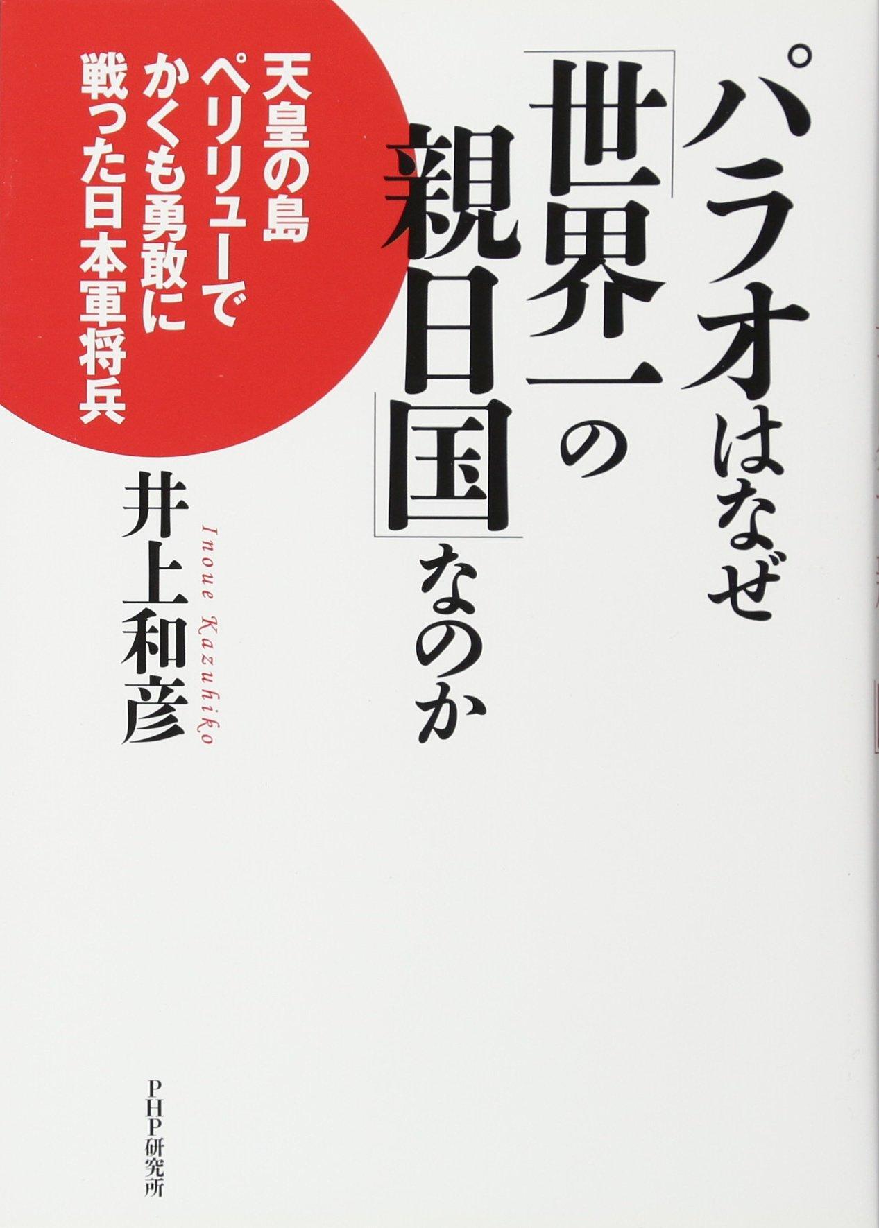 国 一覧 親日 日本に好感をもっている国ってどこ?世界の親日国10選 |