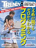 文系の親でもゼロからわかるプログラミング(日経ホームマガジン)