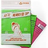 9pcs Genuine Korean/Asian Exfoliating Bath Washcloth, Skin Massage (Green 6pcs, Red 3pcs) Genuine Korean Italy Towel, Removin
