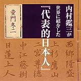 聴く歴史・幕末維新時代『内村鑑三が世界に紹介した『代表的日本人』』
