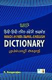 Hindi - Hindi - Tamil - English Dictionary