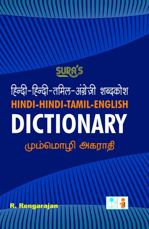 Buy Hindi Hindi Tamil English Dictionary Book Online At Low