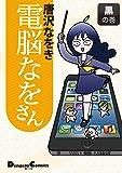 電脳なをさん 黒の巻 (DCEX) (電撃コミックス EX 141-3)