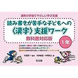 読み書きが苦手な子どもへの<漢字>支援ワーク 教科書対応版 1年 (通常の学級でやさしい学び支援)