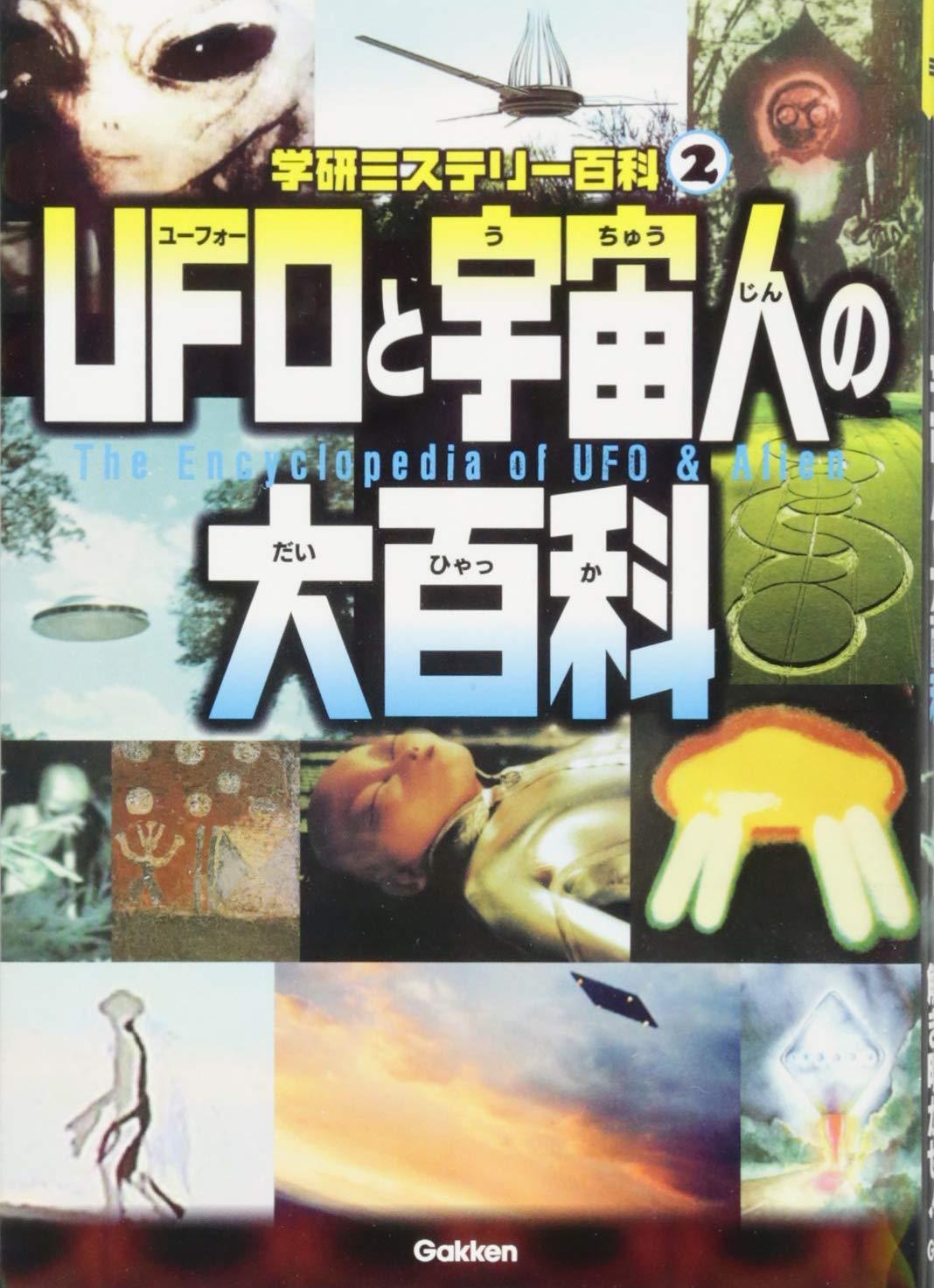 Ufo 夢 占い 《夢占い》夢の中にUFOが出てきた時のメッセージを解読!
