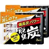 【まとめ買い】 脱臭炭 こわけ キッチン・流しの下用 脱臭剤(55g×3個入) ×2個パック