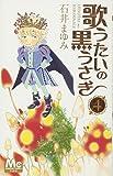歌うたいの黒うさぎ 4 (マーガレットコミックス)