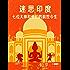 迷思印度:七位大神和他们的前世今生(知乎 何赟 作品) (知乎「一小时」系列)
