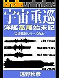 宇宙重巡洋艦高尾始末記: 辺境艦隊シリーズ合本