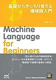 基礎からきっちり覚える 機械語入門