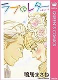 小麦シリーズ ラブのレター (クイーンズコミックスDIGITAL)