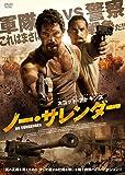 ノー・サレンダー [DVD]
