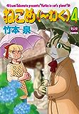 ねこめ(~わく)4 (夢幻燈コミックス)