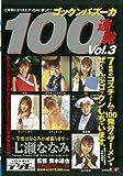 ゴックンバズーカ100連発Vol.3 [DVD]