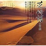 芝祐靖の音楽 復元正倉院楽器のための 敦煌琵琶譜による音楽