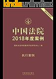 中国法院2018年度案例·执行案例