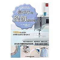 最详尽的缝纫教科书