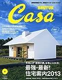 Casa BRUTUS (カーサ・ブルータス) 2013年 02月号 [雑誌]