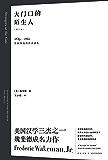 大门口的陌生人:1839—1861年间华南的社会动乱 (大端)