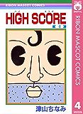 HIGH SCORE 4 (りぼんマスコットコミックスDIGITAL)