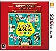 ハッピープライスセレクション トモダチコレクション 新生活 - 3DS