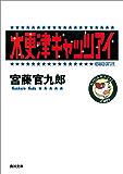 木更津キャッツアイ (角川文庫)