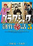 ブラック・ジャック創作秘話 ~手塚治虫の仕事場から~ 5 (少年チャンピオン・コミックス)
