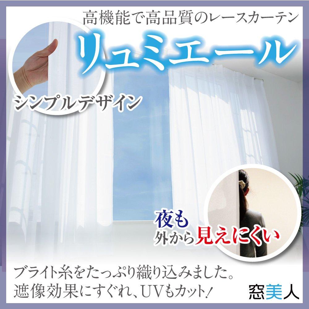 窓美人 リュミエール 遮像 UVカット 夜も外から見えにくい レースカーテン 幅150×丈188cmの書影