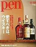 Pen (ペン) 2014年 11/15号 [愛すべきは、ウイスキー]