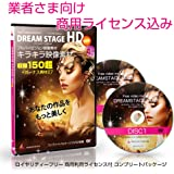 キラキラ系HD映像素材「ドリームステージHD pro」 (商用利用向け) 2枚組