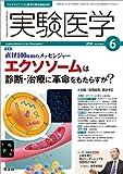 実験医学 2016年6月号 Vol.34 No.9 直径100nmのメッセンジャー エクソソームは診断・治療に革命をもたらすか?