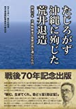 たじろがず沖縄に殉じた荒井退造:戦後70年 沖縄戦最後の警察部長が遺したもの